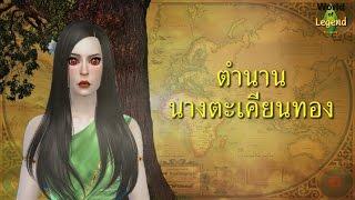 ตำนาน นางตะเคียนทอง : ผีไทย : World Of Legend : The Sims 4