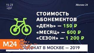 В Москве открылись все пункты велопроката - Москва 24