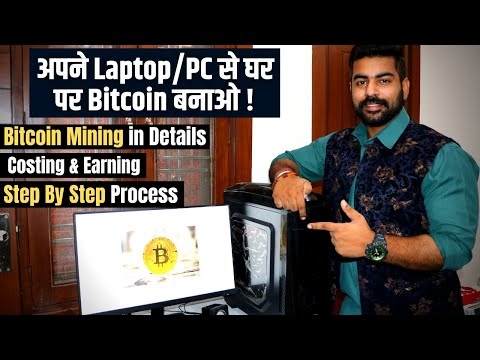 Bitcoin Mining-Best Earn Money Online? | घर पर बनाओ #CryptoCurrency? | Earn Money From Bitcoin 2021