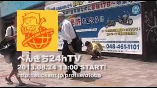 べんきち24hTV 2013年8月24日(土)13:00よりStickam Japanにて24時間ON...