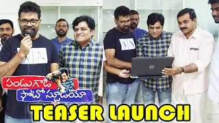 Pandu Gadi Photo Studio Movie Teaser Launch By Director Sukumar Ali Sukumar Bhavani HD Movies