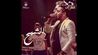 مهرجــان واحد تــانى احمد فيجو 2016 توزيع محمود سمير