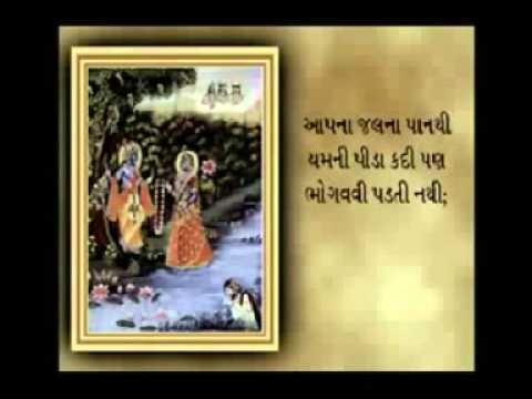 euclid biography in gujarati yamunashtak