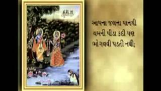 Yamunashtak with Gujarati Meaning