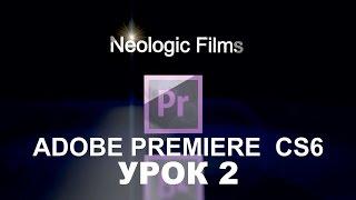 2 Урок Adobe Premiere Pro Монтаж, Окно Таймлайна Adobe Premiere Pro Обучение для новичков