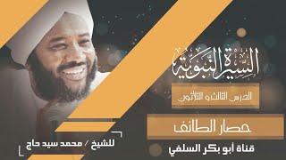 السيرة النبوية الدرس 33 حصار الطائف الشيخ  محمد سيد حاج رحمة الله