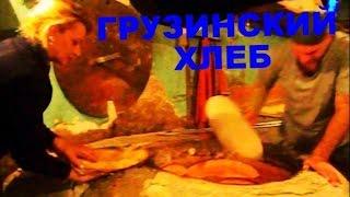Грузинский хлеб ШОТИ. Производство хлеба თბილისი საქართველო