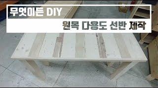 짜투리 나무를 이용한 원목티테이블 만들기