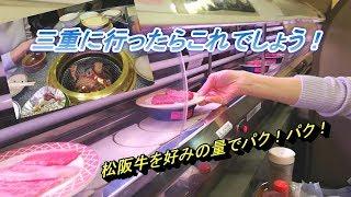 松阪牛の回転焼肉 三重県【一升びん宮町店】に行ってみた!