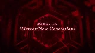 西沢幸奏 配信限定シングル TVアニメ 重神機パンドーラ 挿入歌 Meteor New Generation