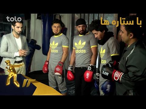 Afghan Star Season 12 - Ba Setara Ha (Ep. 21 & 22)