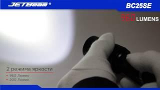 Светодиодный фонарь JETBeam BC25SE. Купить светодиодный фонарь(Представляем вашему вниманию светодиодный фонарь JETBeam BC25SE. Купить этот светодиодный фонарь можно у официал..., 2014-12-07T12:26:58.000Z)