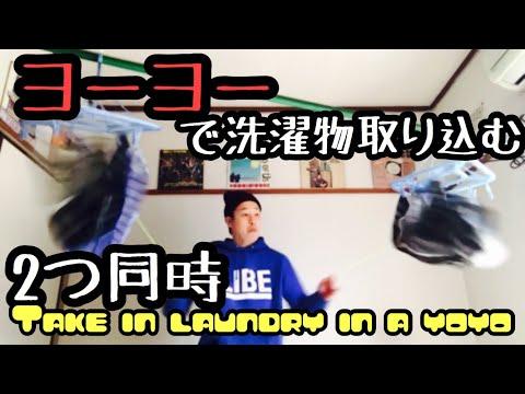 ボヨンボヨン『ヨーヨーで2つ同時に洗濯物取り込む』Take in laundry in a yoyo