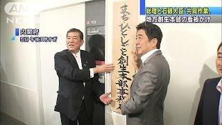 「地方創生のため」 安倍氏・石破氏が共同作業(14/09/05)
