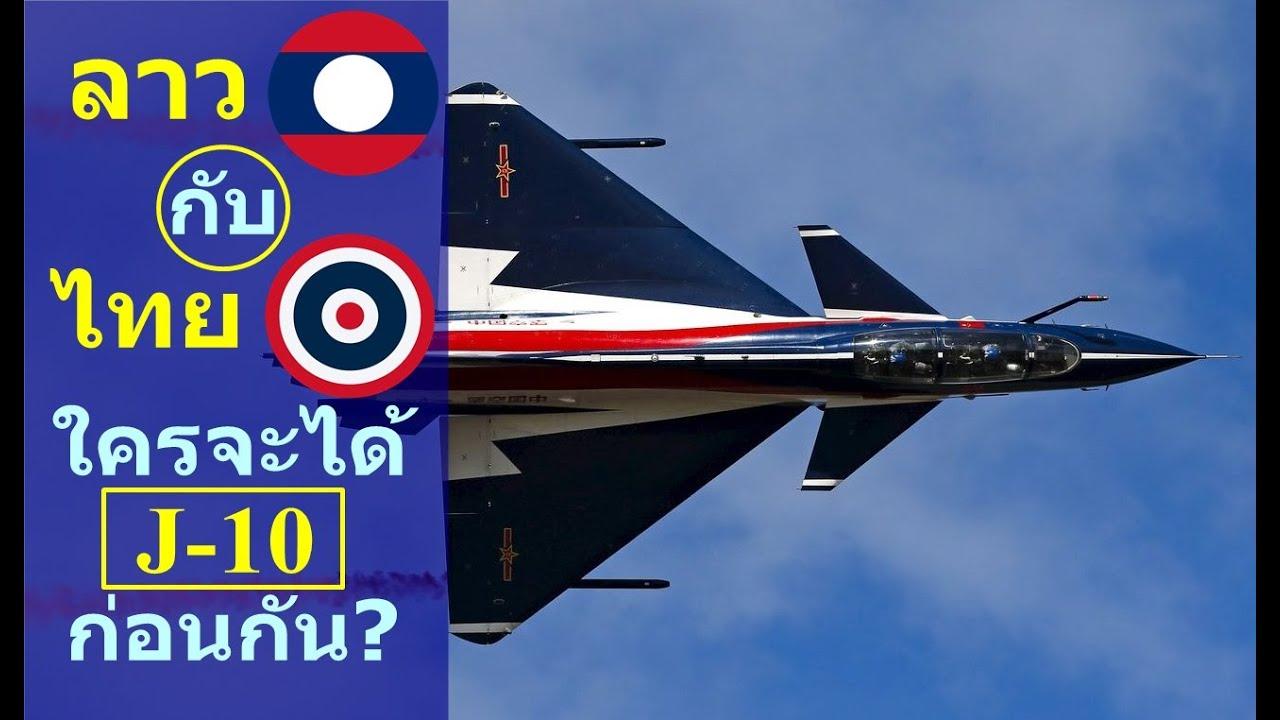 ลาว กับ ไทย ใครจะได้ J-10 ก่อนกัน?