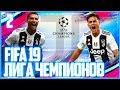 FIFA 19 ЛИГА ЧЕМПИОНОВ ЗА ЮВЕНТУС | UEFA Champions League JUVENTUS  #2 - ВЫШЛИ В 1/8 ЛИГИ ЧЕМПИОНОВ?