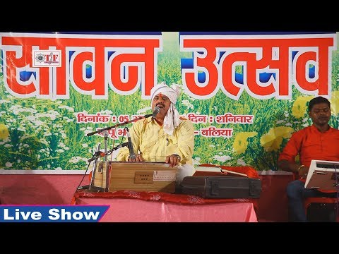 भरत शर्मा जी का कजरी तीज पर शानदार स्टेज शो | Bharat Sharma Live Show 2017