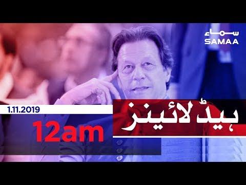 Samaa Headlines – 12 AM – 01 November 2019