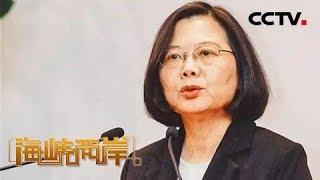 《海峡两岸》 20191031| CCTV中文国际