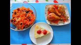 Готовлю ТРИ БЛЮДА к ОБЕДУ:Пудинг, Салат, Основное блюдо.