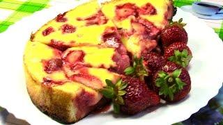 Клубничный пирог с сметанной заливкой.Вкуснейший пирог из клубники!