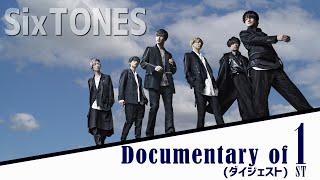 SixTONES – Documentary of 1ST ダイジェスト−