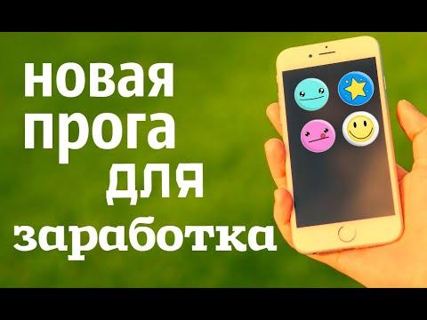 3 января 2020 г.Новое приложение 2020 для заработка на смартфоне без вложений.
