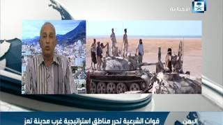 المقطري: السيطرة على المخاء في تعز يعزز تقدم الشرعية بشكل كبير وتحريرها سيسهل أدوار عسكرية وإقتصادية
