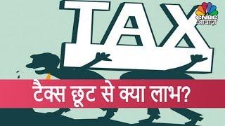 Aapka Tax | Union Budget ने टैक्स छूट बढ़ाई, लेकिन इस फैसले से किसको होगा कितना फायदा ?