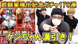 『白猫プロジェクト』武闘家強化記念ガチャ179連 (ホントは200連)&新キャラ雑感 thumbnail
