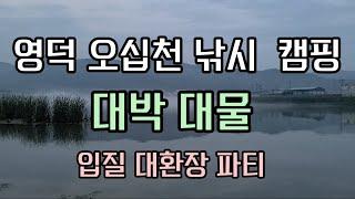 영덕 오십천 기수역 낚시 캠핑 / 대박 대물 / 민물낚…