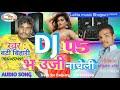DJ पs भ उजी नाचेली  Superhit Bhojpuri song | आ गया सिंगर बंटी बिहारी  के। DJ Pa Bhauji Nacheli