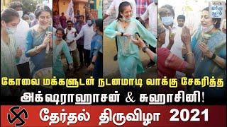 akshara-and-suhasini-dance-with-voters-in-mnm-campaign-kovai-south-kamalhaasan-tn-election-2021-hindu-tamil-thisai