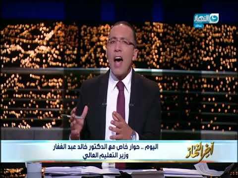 أخر النهار - خالد صلاح : أشجع على التعليم الفني ومصر محتاجة صنيعيه