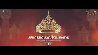 การประกวด Miss Grand Thailand 2020 มิสแกรนด์ขวัญใจเชียงราย
