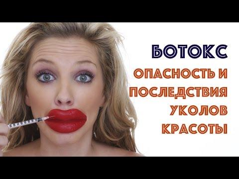 Ботокс, опасность и последствия уколов красоты