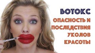 Ботокс, опасность и последствия уколов красоты(, 2015-07-06T07:59:51.000Z)