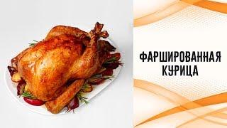 Фаршированная курица с рисом и яблоком