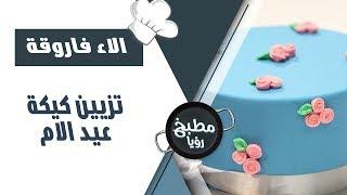 الاء فاروقة - تزيين كيكة عيد الام
