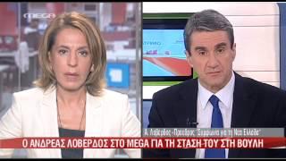 newsIT.gr Δηλώσεις Λοβέρδου