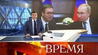 """Выпуск программы """"Время"""" в 21:00 от 04.12.2019"""
