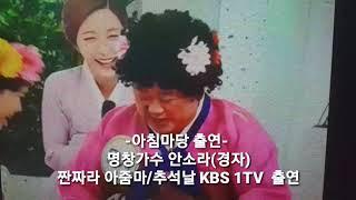 -아침마당 출연-  명창가수 안소라(경자) 짠짜라 아줌마/추석날 KBS 1TV  출연