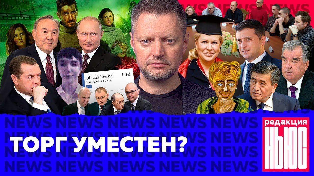 Редакция. News: от 18.10.2020 список Навального, торг Лукашенко, легалайз в Украине