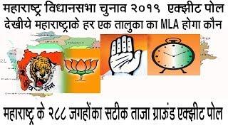 महाराष्ट्र विधानसभा २०१९ के २८८ सीटोँका सबसे सटीक बड़ा ओपिनियन पोल Exit Poll 2019