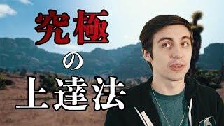 日本語訳付き シュラウドが教える究極の上達法