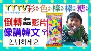 【玩具開箱#33】倒轉影片像講韓文?⋯變色!酸的!DIY食玩????手做彩色棒棒糖|Kracie neru neru nerune| ねるねるねるね|   [YYTV / 許洋洋愛唱歌]