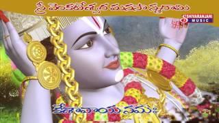 Keshavaya Namaha || Sri Venkateswara Swamy Manasasmarami || Lord Venkateswara Swami Suprabatham