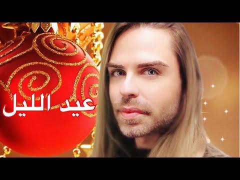 Arabic christmas songs - Silent night arabic version Alain Martinos 2016