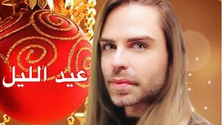 Arabic Christmas Songs Mp3 Download
