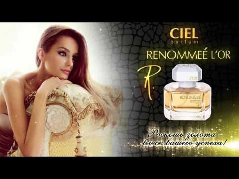 Парфюмерная вода Renommeé L'Or от CIEL Parfum